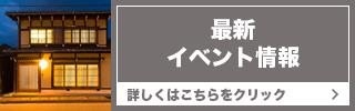 最新イベント情報