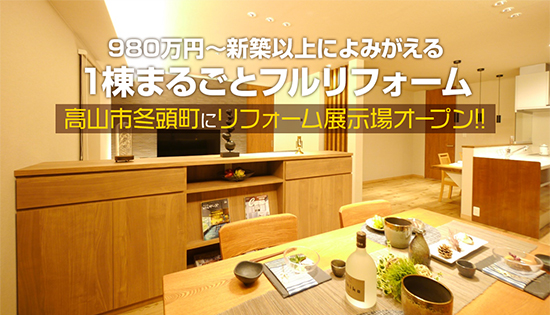 岐阜県高山エリア初 築35年の全面リフォームを体験 戸建てリノベーションモデルハウス 建て替えの2/3の価格で耐震2倍!断熱2倍!