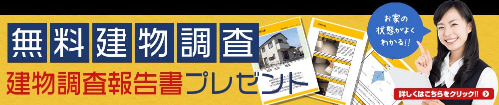 無料建物調査 建物調査報告書プレゼント お家の状態がよくわかる!! 詳しくはこちらをクリック!!