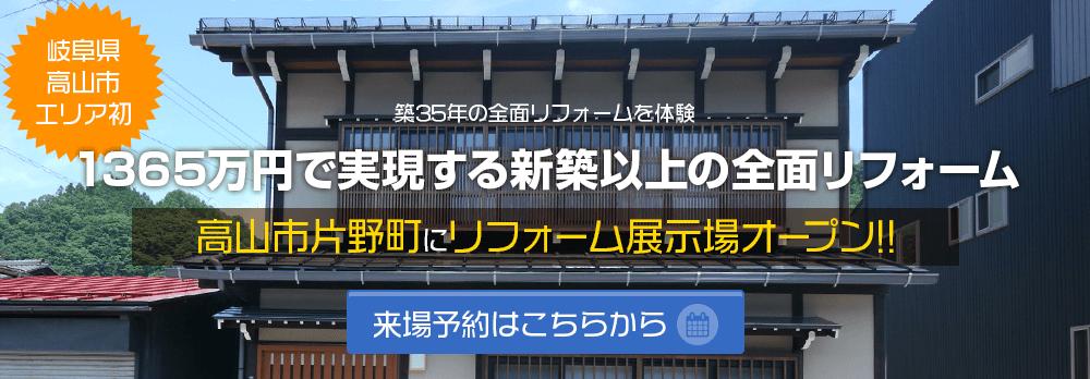 岐阜県高山市エリア初 築30年の全面リフォームを体験 戸建てリフォーム展示場 建て替えの2/3の価格で耐震2倍!断熱2倍! 来場予約はこちらから