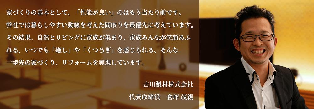古川製材株式会社 NOZOMI HOME 代表取締役 倉坪 茂親