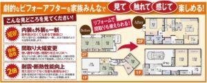 名田モデルハウス見どころポイント